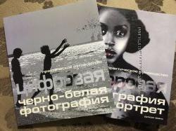 Две книги - Цифровая фотография -1портрет  2 черно-белая