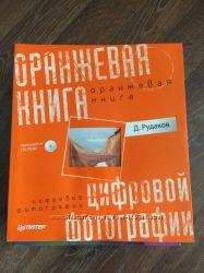 Оранжевая книга цифровой фотографии Д. Рудаков