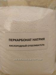 Маст Хэв Перкарбонат натрия - Кислородный отбеливатель. Германия и Турция