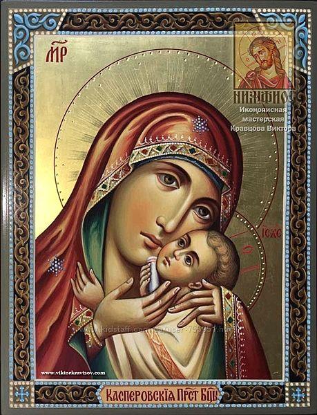 Икона Божией Матери Касперовская в наличии.