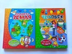 Энциклопедии для детей 3-5 лет Планета Земля и Человек АСТ в наличии акция