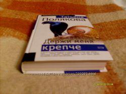 Книга авантюрный дедектив