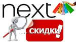 Некст Украина Более 780 отзывов
