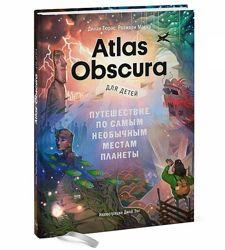 Atlas Obscura для детей - Путешествие по самым необычным местам планеты
