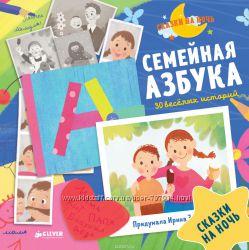 Ирина Зартайская - Семейная азбука. 30 веселых историй - от 3 до 5 лет