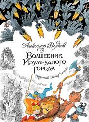 Волшебник Изумрудного города - с ил-циями Виктора Чижикова
