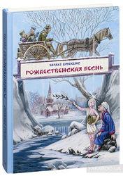 Чарльз Диккенс - Рождественская песнь в прозе - ил-ции Максима Митрофанова