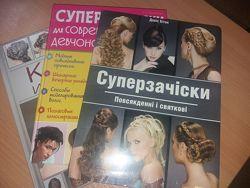 Суперзачіски для перукарів зачіски