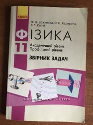 Физика сборник задач 11 класс