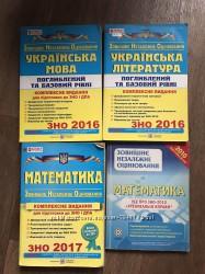 Підготовка до ЗНО і ДПА 11 клас