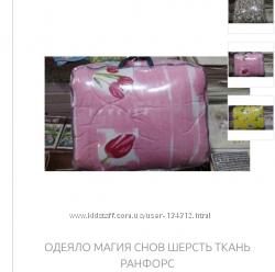 Одеяла Магия снов по оптовым ценам