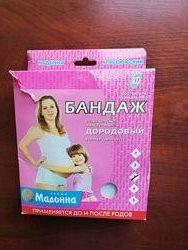 Бандаж для беременных размер 3 дородовый послеродовый Мадонна Витали