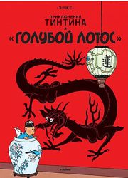 Куплю книгу Приключения Тинтина. Голубой лотос