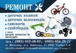 Ремонт детских колясок, велосипедов, самокотов.