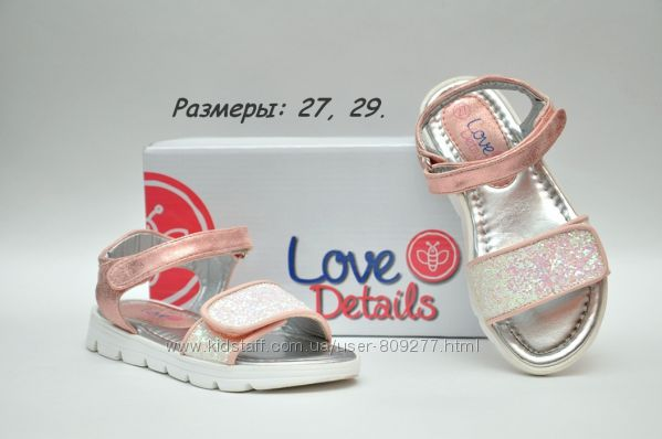 Босоножки Love Details, Pampili р. 27, 28, 29, 30, 31, 32, 34.