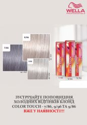 Краска для волос Wella Color touch-новинки 2020