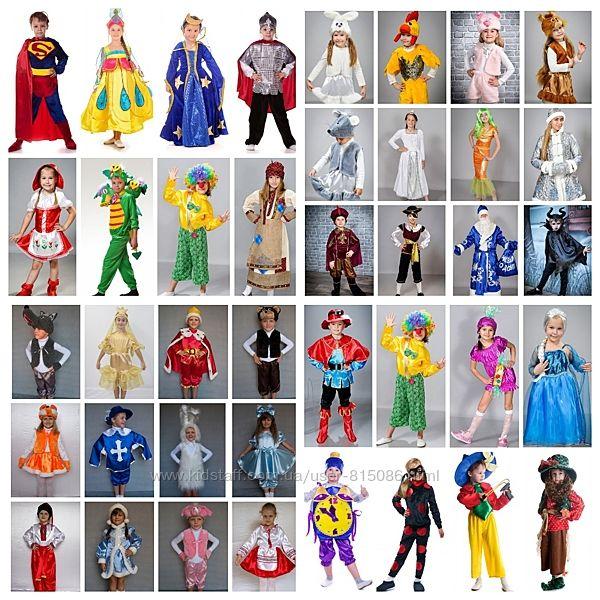 Карнавальные костюмы звери, птицы, сказочные персонажи, новогодние, парики