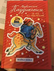 Книга медвежонок Паддингтон, отличный подарок