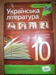 Фізика10 Засєкіна  геометрія Бевз 10, хрестоматії