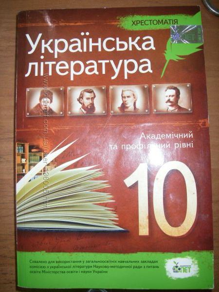 Хрестоматії 10 кл, довідник з фізики, український правопис