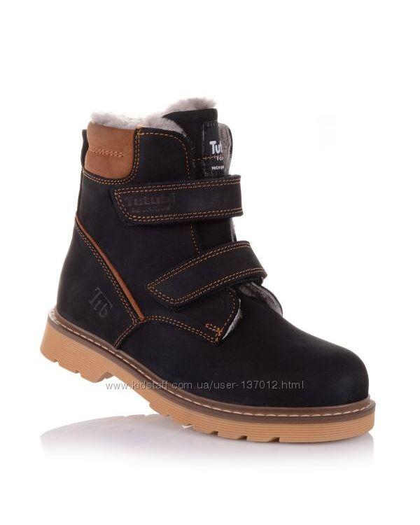 Зимняя обувь для мальчиков 26-30 р-р 11.4.216