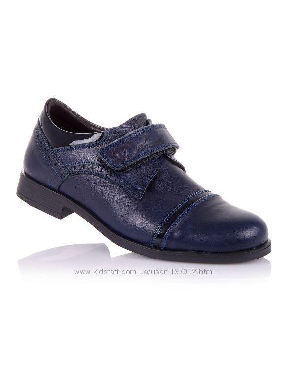 Туфли для мальчиков 31-36 р-р 5.5.14
