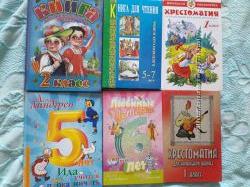 Книги хрестоматия внеклассное чтение 1-2 класс 5-7 лет