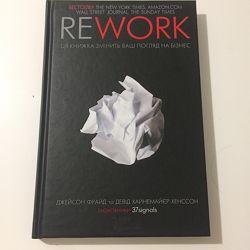 Rework. Ця книжка змінить ваш погляд на бізнес