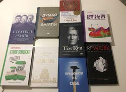 книг з саморозвитку