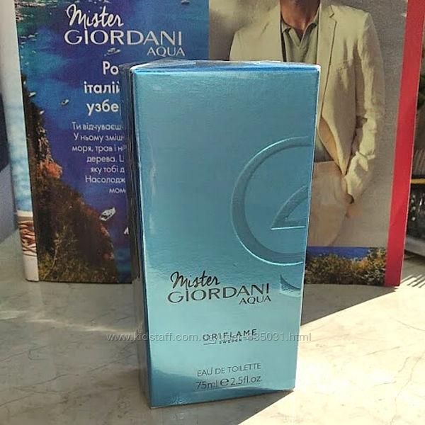 НОВИНКА Туалетная вода Mister Giordani Aqua