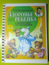 Комаровский Е. О. Здоровье ребенка и здравый смысл его родственников