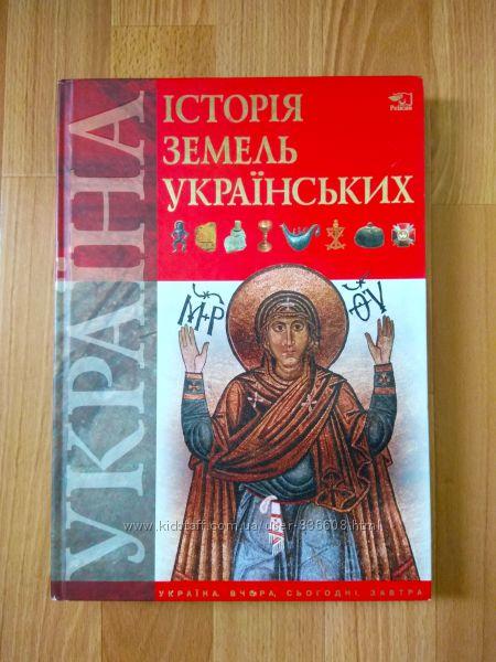 Історія України Історія земель українських
