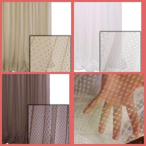 Тюль сетка ромбик Арника, пошив и дизайн