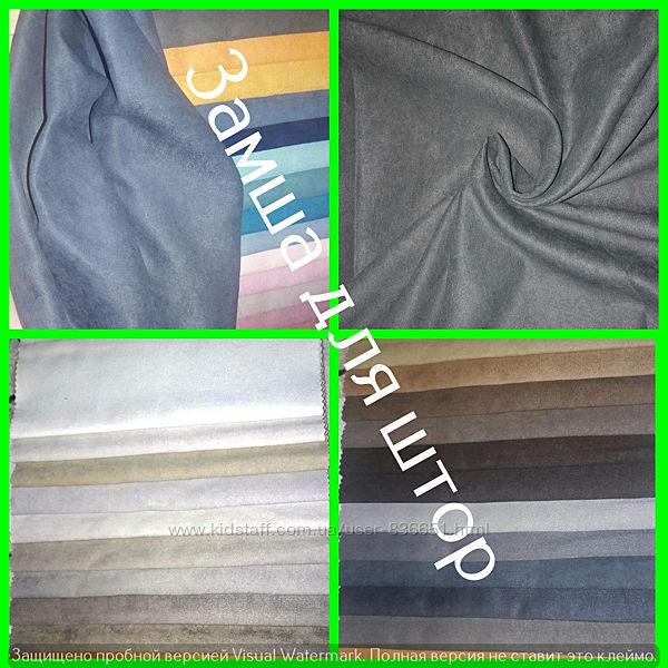 Нежная и мягкая замша для штор и покрывал, пошив и дизайн