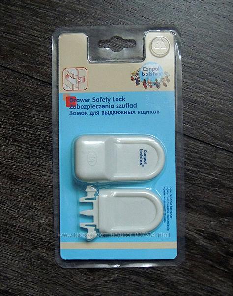 Защита для детей замки безопасности на двери, шухляды блокада в ящик Canpol