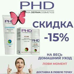 PHD Pharma Dermacosmetics. Профессиональная израильская космецевтика. Акции