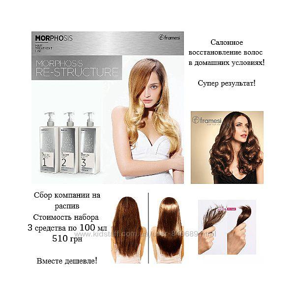 Framesi re-structure процедура для восстановления волос