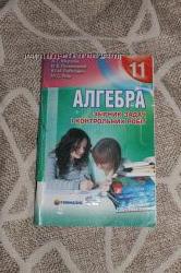 алгебра сборник задач и контрольних работ мерзляк 11 класс