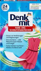 Салфетки для впитывания краски от линьки DenkMit Германия