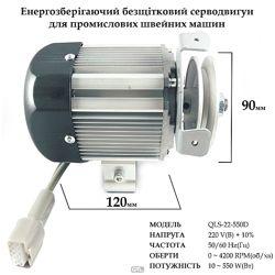 Сервомотор для промышленных швейных машин