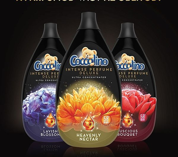 Coccolino intense perfume deluxe - 870 ml - 58 прань - ополіскувач коколіно
