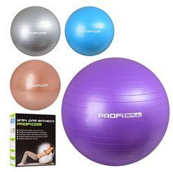 Мяч для фитнеса PROFI Ball диаметр 65 см. Нужен в Каждом Доме.