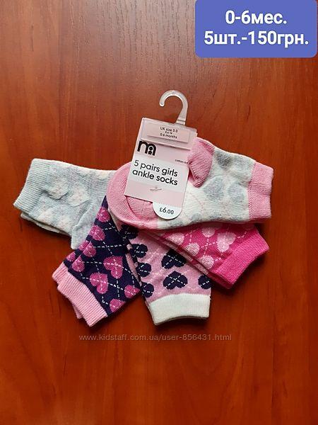 Носочки для новорожденных