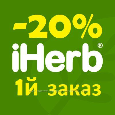 IHerb скидка 20 на первый заказ