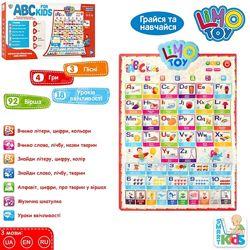Интерактивный обучающий плакат Английский для малышей, укр, рус, англ. язык