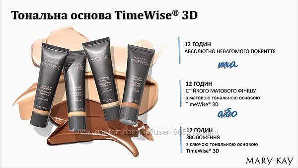 Матовая или увлажняющая  тональная основа TimeWise 3D Mary Kay