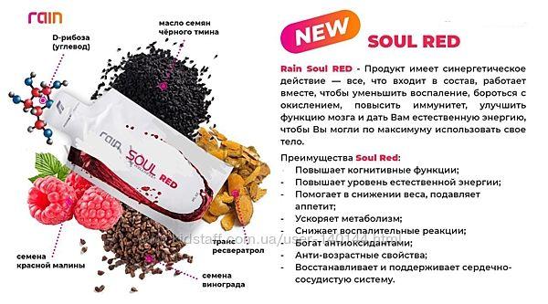 Rain Рейн Soul Red новинка - энергия и анти-старение
