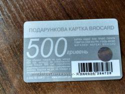 Сертификат в Брокард на подарок