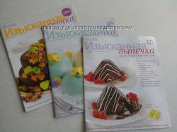 Продам Журналы Изысканная выпечка