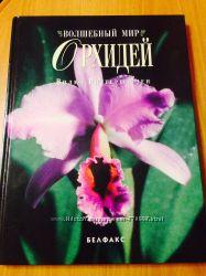 Орхидеи. Продам книгу Волшебный мир орхидей